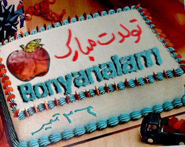 تولدت مبارک ، Bonyanalam !